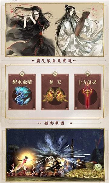 魔道师祖BT变态版公益服下载图3:
