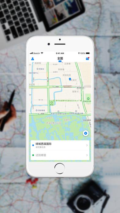 闪猫官方app手机版下载图1: