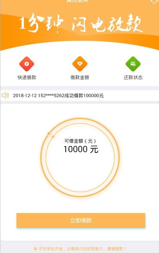 黄瓜急用贷款app下载官方版图2: