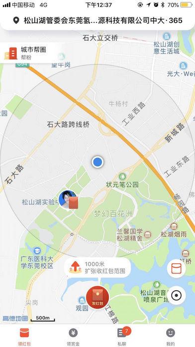 上帮app手机版官方下载图1: