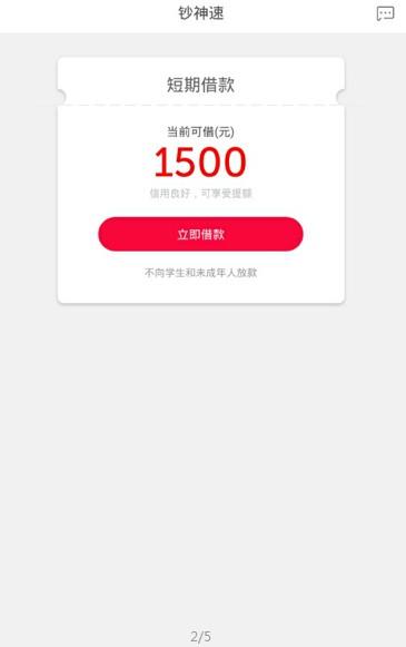 钞神速借款app下载图1: