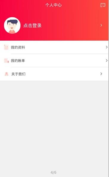 钞神速借款app下载图3: