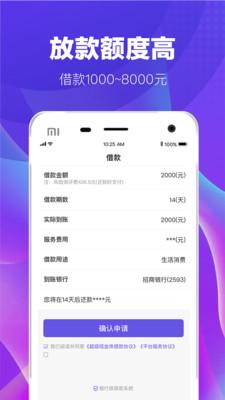 虾米侠贷款官方版app下载图2: