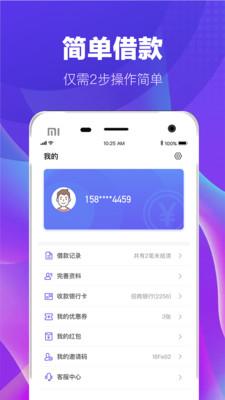 虾米侠贷款官方版app下载图4: