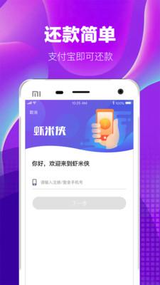 虾米侠贷款官方版app下载图5: