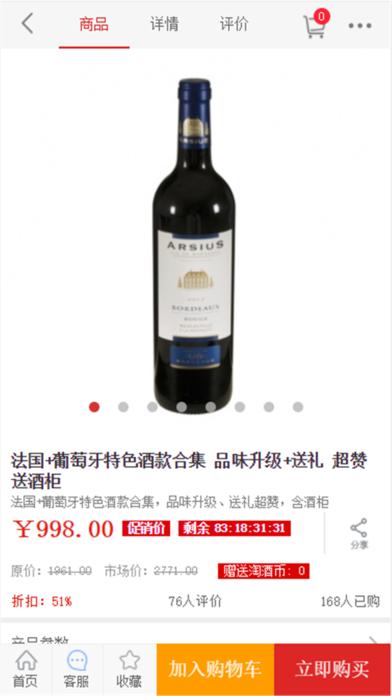酒淘商城app官方下载图4:
