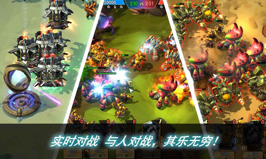星际征战手机游戏官方版图1: