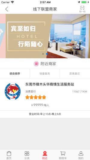 华商情商城官方版app下载安装图2:
