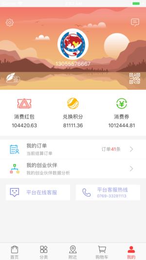 华商情商城官方版app下载安装图3: