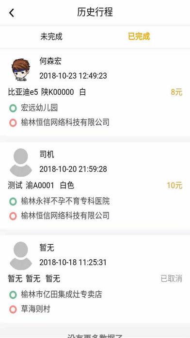 秦快快app手机版下载安装图3: