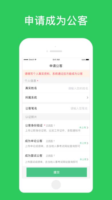 公客官方app手机版下载图4: