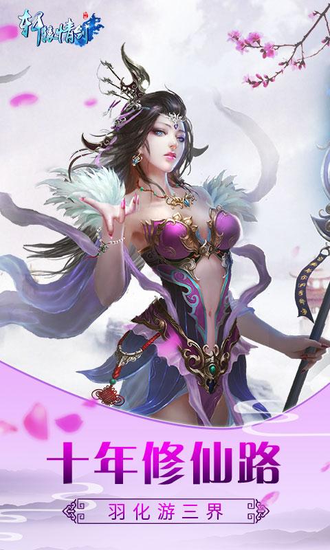 轩辕情剑手游官方正版下载图1: