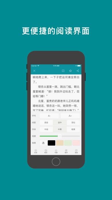 山金阅读app官方手机版下载图3: