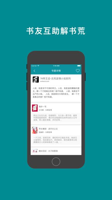 山金阅读app官方手机版下载图5: