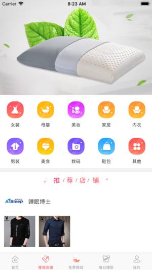 优哩优哩0元购app下载手机版图4: