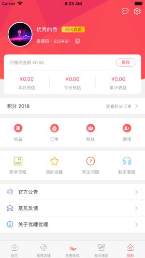 优哩优哩0元购app下载手机版图3: