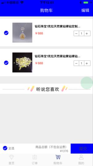 中钻商城app下载图2: