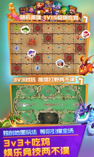 超燃之战鸡王争霸手游官方腾讯版图2: