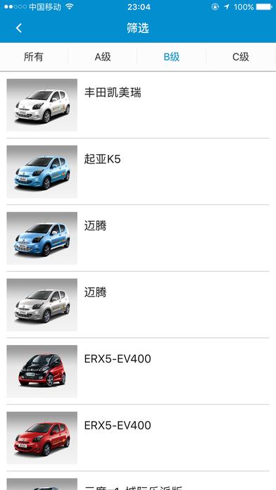 迪卡租车app官方下载图4:
