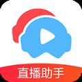 CC手游开播助手app下载官方手机版 v1.0