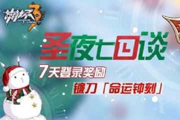 崩坏3圣诞七日谈活动大全 命运钟刻武器获取详解[多图]
