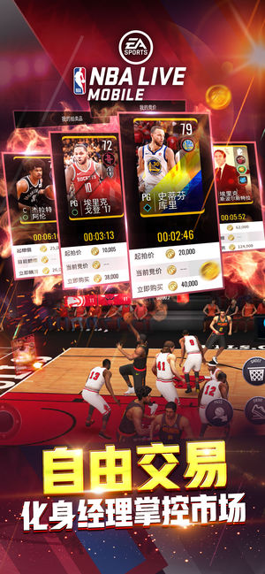 NBA Live移动版亚洲官方版(NBA LIVE Mobile ASIA)图3: