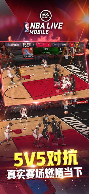 NBA Live移动版亚洲官方版(NBA LIVE Mobile ASIA)图5: