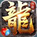 热血战纪搜狗应用官方版手机游戏下载 v1.2.0