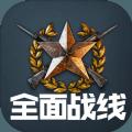 全面战线即时战略进化安卓官方正式版游戏 v1.0