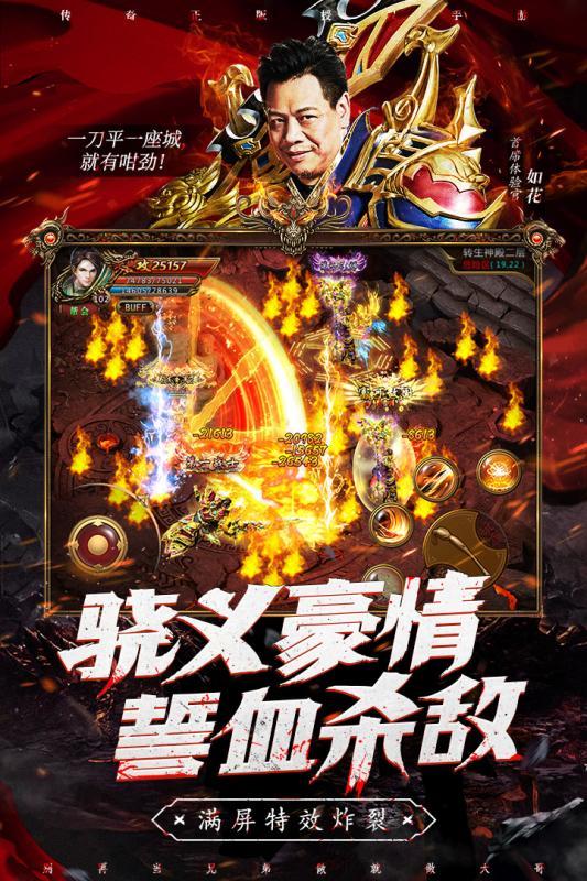 雷霆霸业传奇百度版官方游戏下载图2: