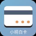 小明白卡贷款官方app下载手机版 v1.0