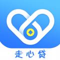走心贷官方app下载手机版 v1.0.5