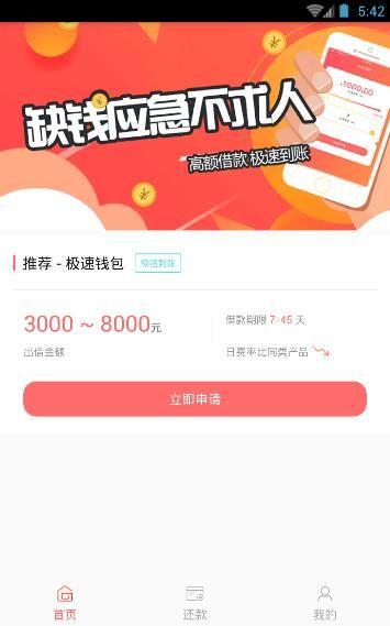 鑫鑫贷苹果ios版入口地址分享图4: