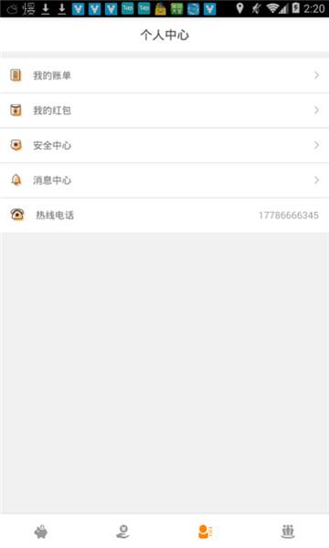 吉时贷官方app下载手机版图3: