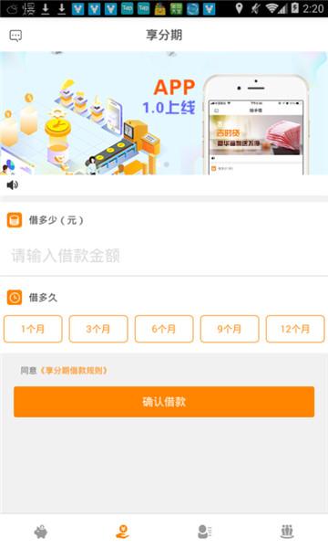 吉时贷官方app下载手机版图2:
