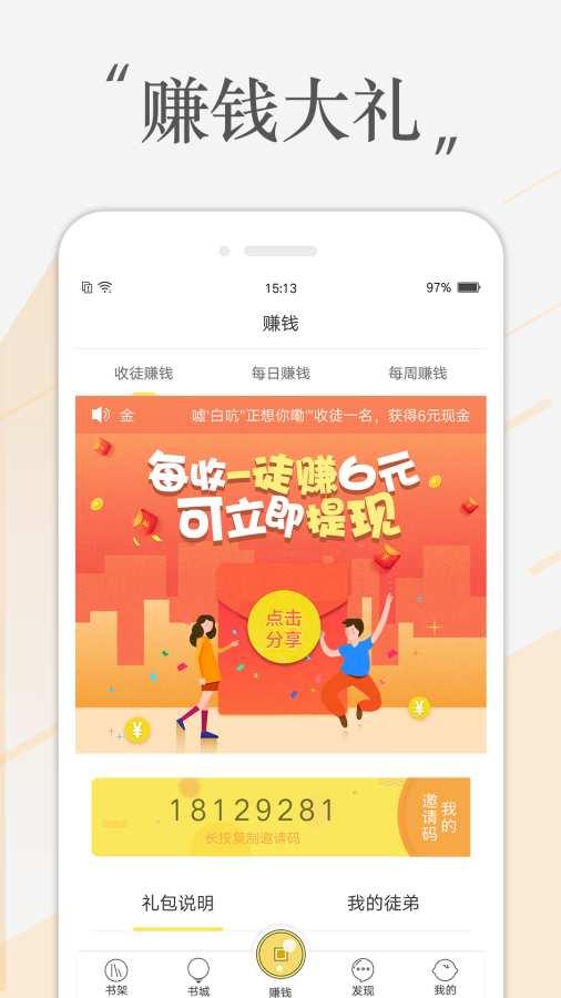 豆豆免费小说app软件下载图片1