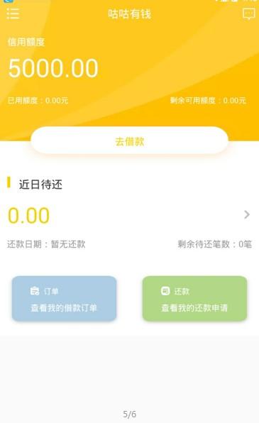 咕咕有钱系列贷款官方版app下载图2: