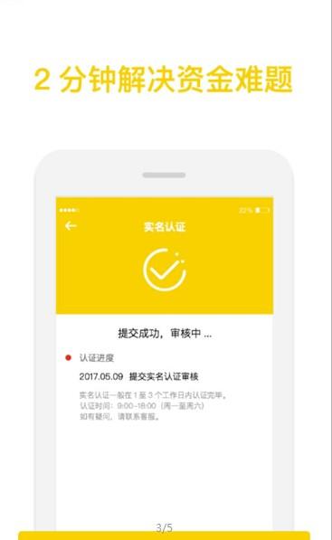 咕咕有钱系列贷款官方版app下载图3:
