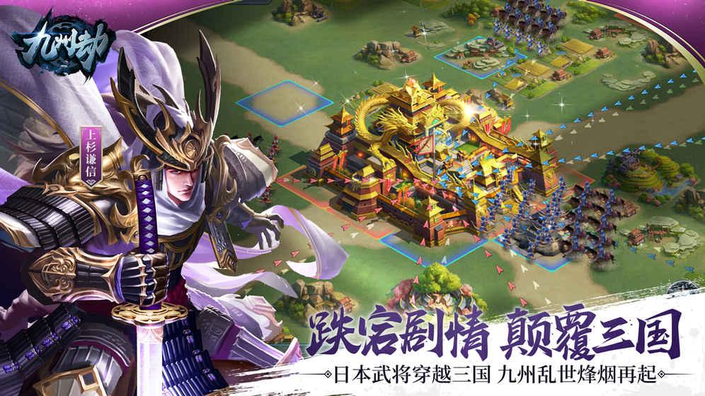 九州劫手机游戏安卓版下载图2: