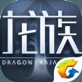 腾讯龙族幻想手游最新官方正版 v1.2.2
