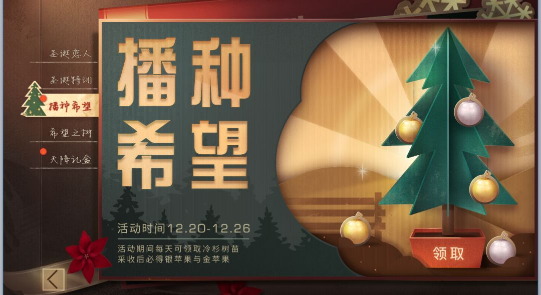 明日之后圣诞节活动大全 播种希望圣诞澳门金沙官网奖励一览[多图]