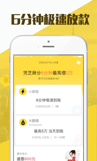 百万金库ios苹果版地址入口分享图片2