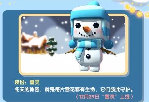 迷你世界12月20日更新公告 新增物理特性道具、雪灵装扮[多图]