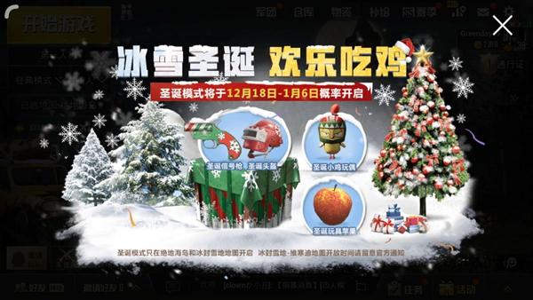 刺激战场圣诞模式开启时间 圣诞模式时间段介绍[多图]