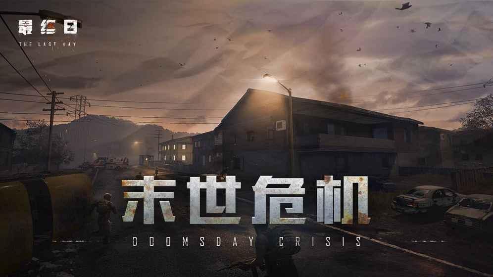 腾讯最终日游戏官网版测试版图3: