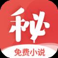 秘读免费小说app软件下载 v1.2.0