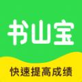 书山宝软件app官方下载 v3.0.9