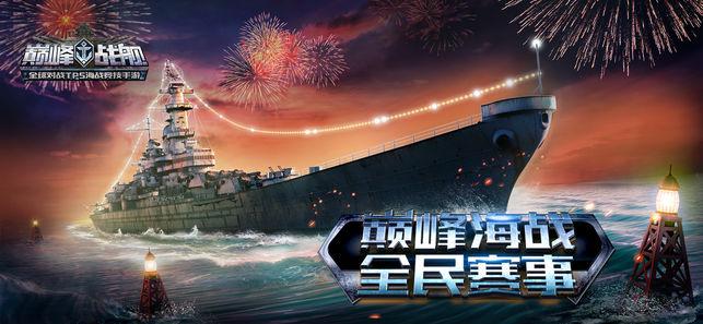 巅峰战舰手游官网ios版图1: