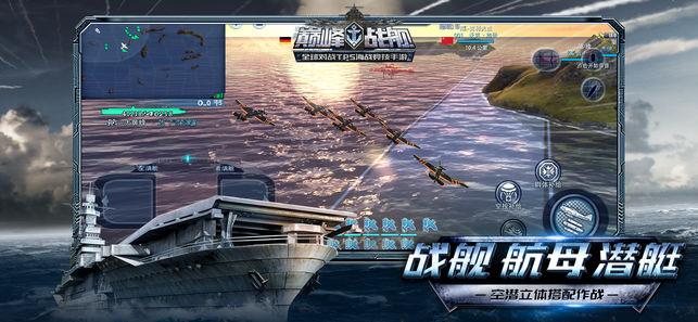 巅峰战舰手游官网ios版图5: