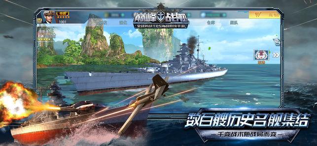巅峰战舰手游官网ios版图3: